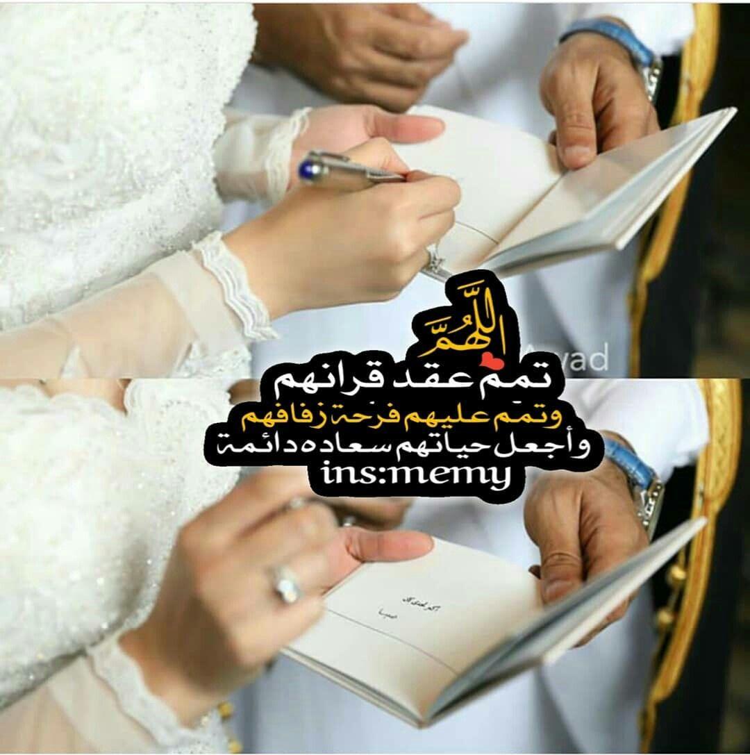 Pin By اضواء On Diy Planner Wedding Quote Bride Wine Glass Wedding Decor Elegant