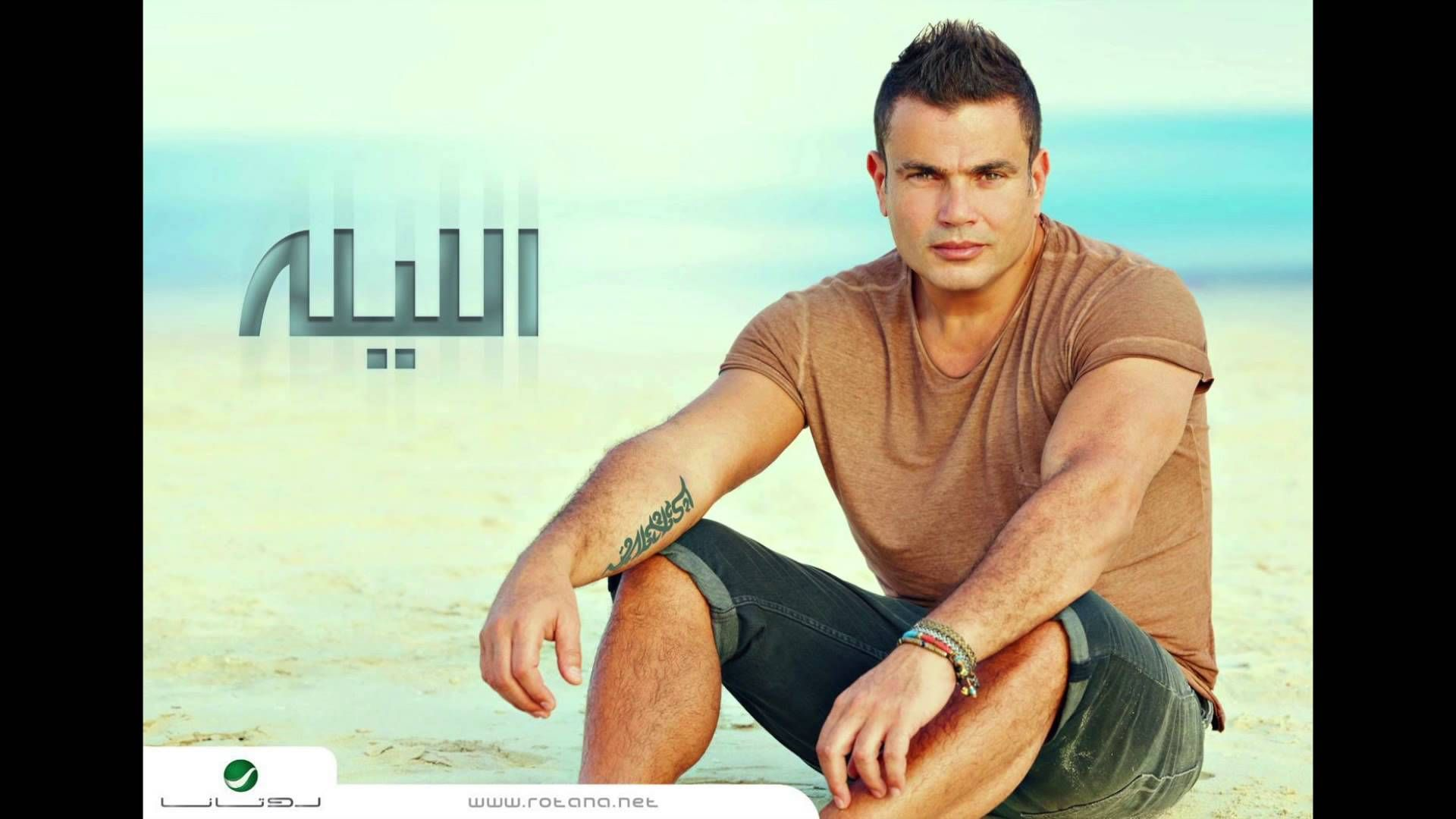 Amr Diab El Leila El Leila New Music Releases Amr Pop Songs