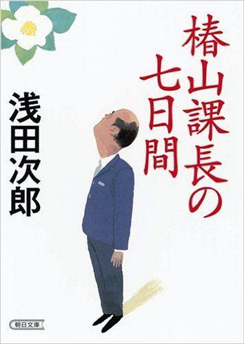 椿山課長の七日間 朝日文庫 浅田 次郎 本 Amazon Co Jp 課長 本