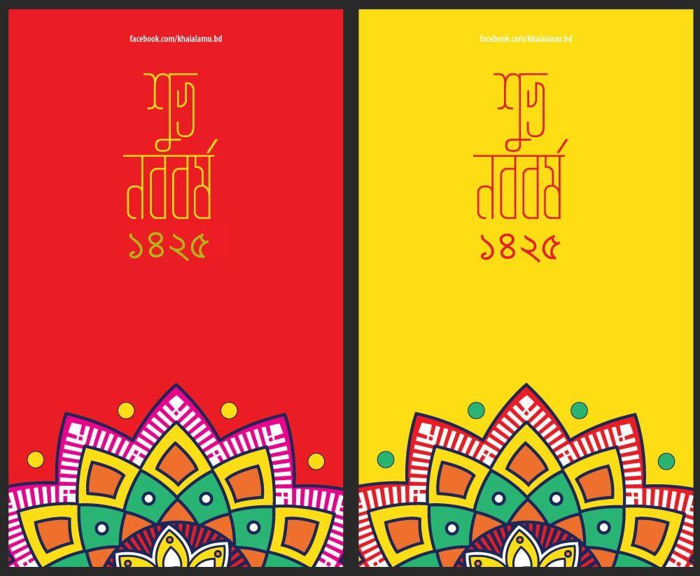 shuvo noboborsho 1425 hd
