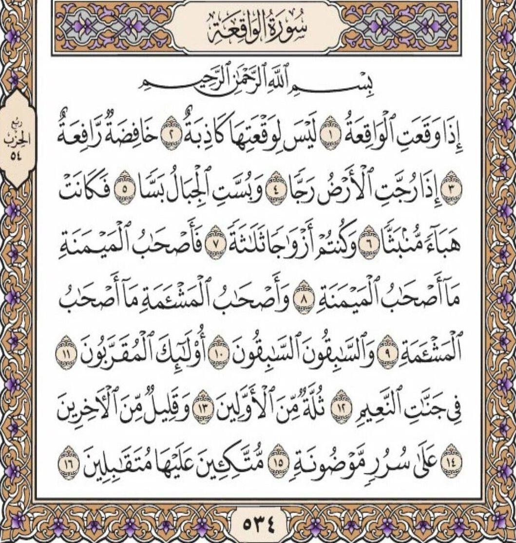 ١ ١٦ الواقعة Quran Book Holy Quran Book Holy Quran