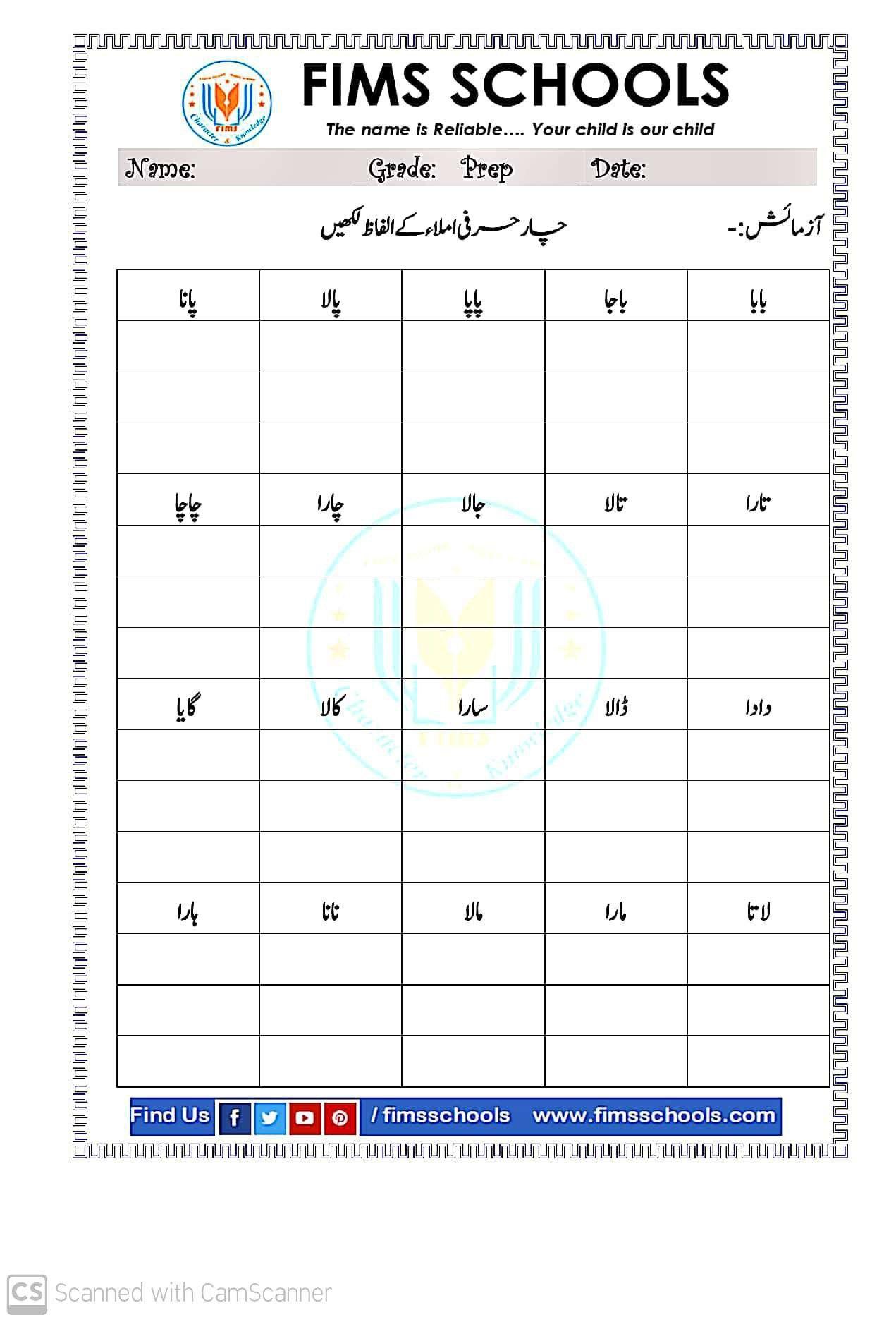 Pin On Free Urdu Work Sheets