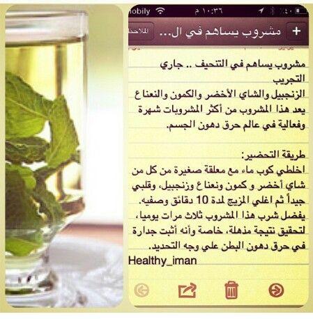 مشروب يساهم فى حرق الدهون Health Diet Health Tips Health