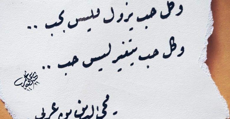 خواطر في الحب والغزل ستجد فيها ما يعبر عن عشقك Arabic Calligraphy Calligraphy Art