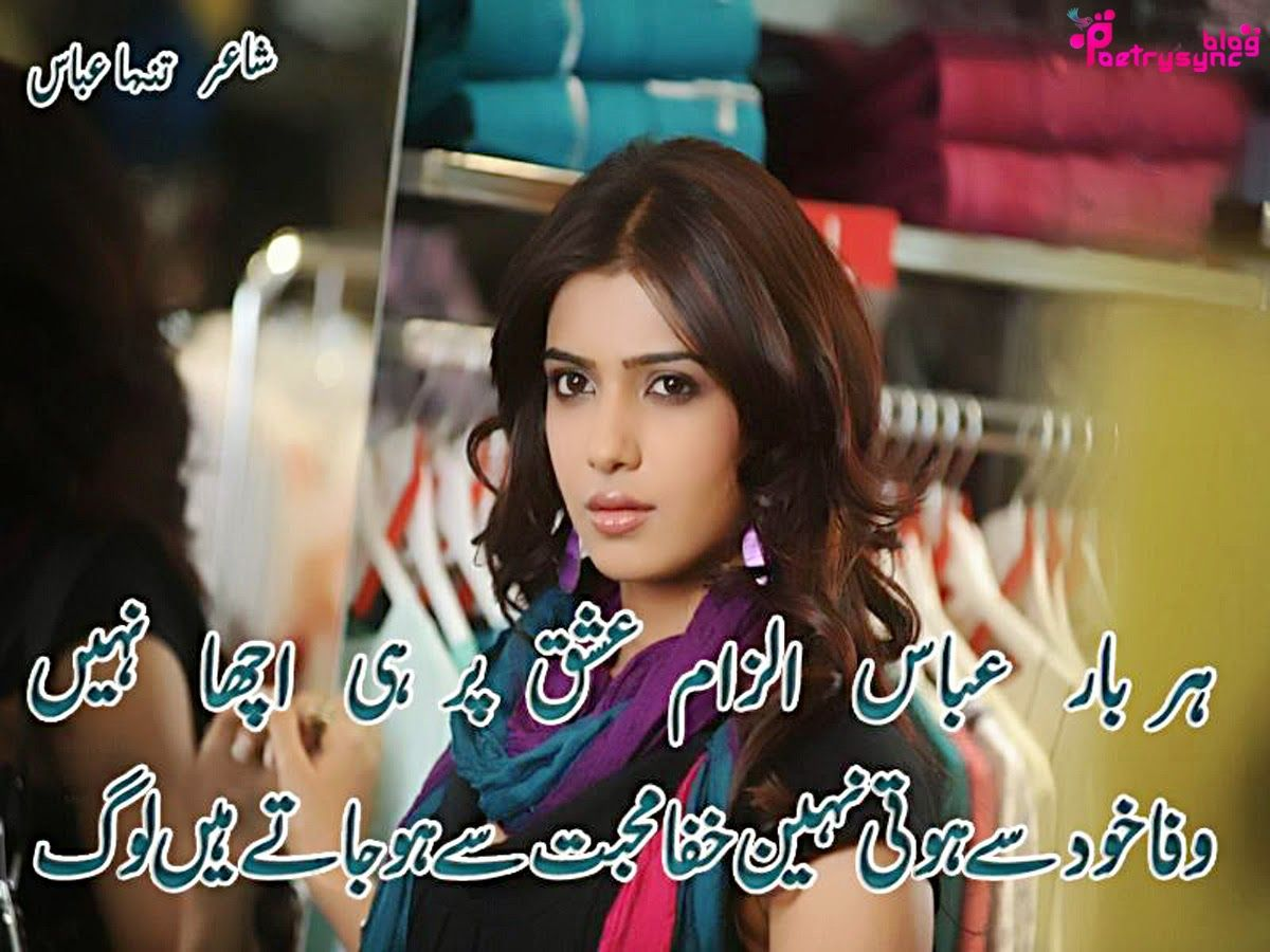 Poetry Pyar Ishq Mohabbat Poetryshayari Wallpapers In Urdu For