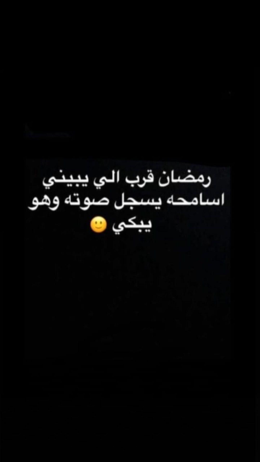 اوك In 2020 Funny Arabic Quotes Funny Words Mood Quotes