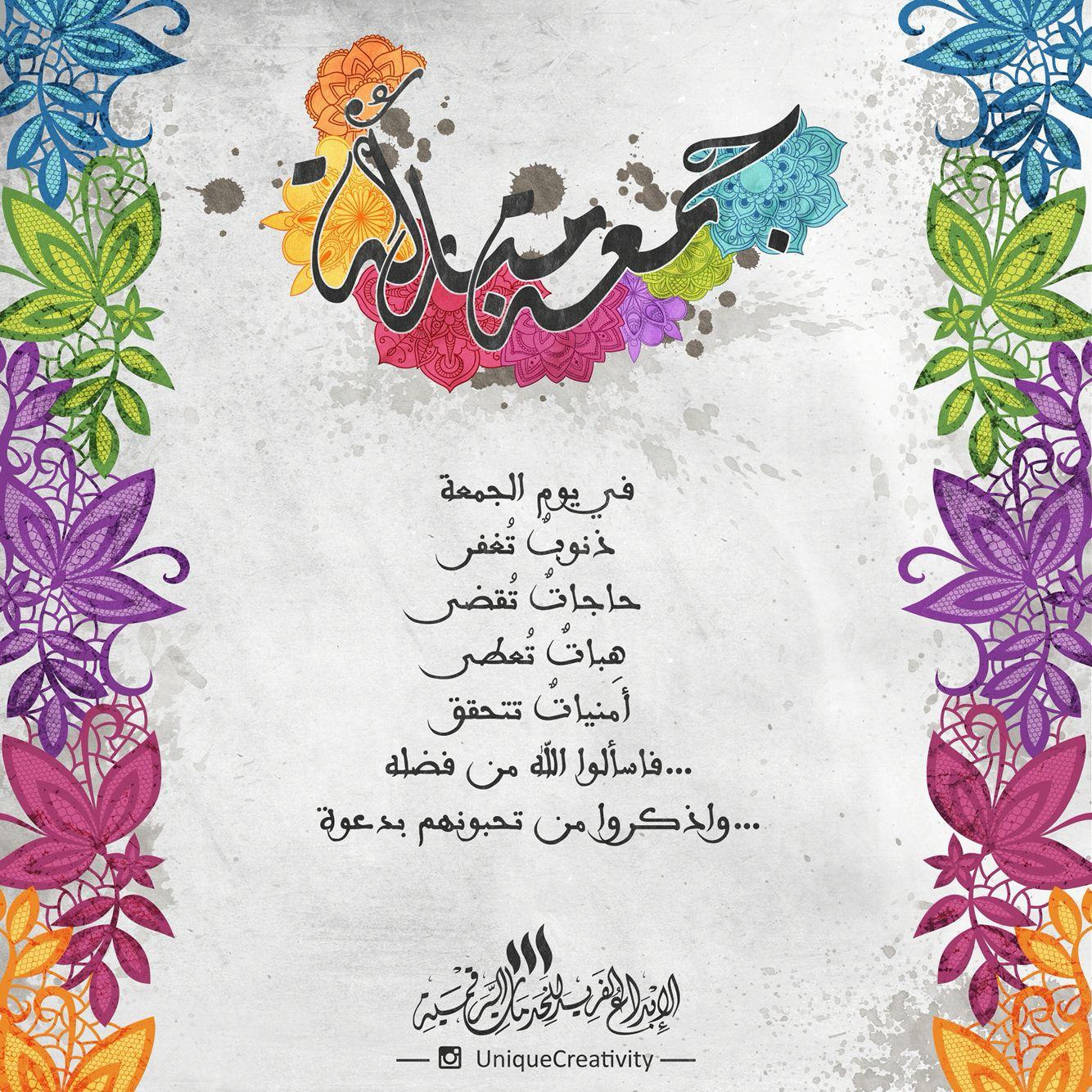 جمعة مباركة جمعة جمعة مباركة جمعة طيبة تصاميم المبدعين رمزيات اسلامية ناشر الخير اسلاميات المصمم Eid Cards Blessed Friday Happy Friday