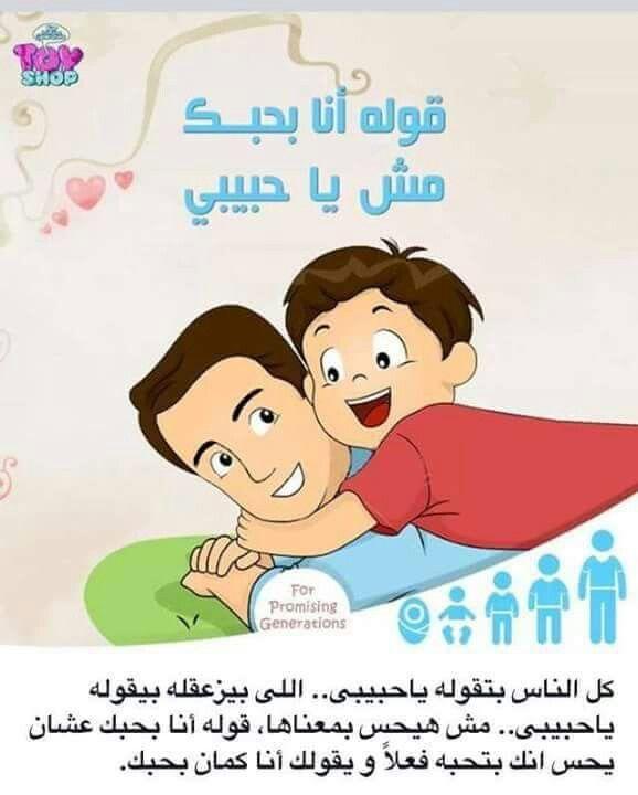 نصائح في تربية و تعليم اطفال Child Encouragement Islamic Kids Activities Baby Education