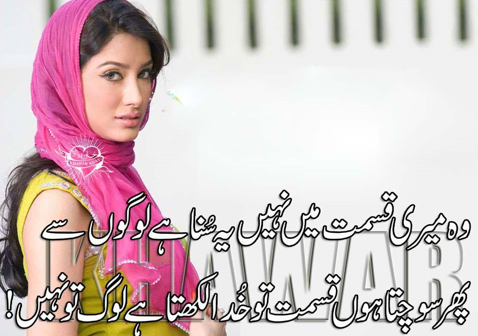 urdu poetry sad images hd download