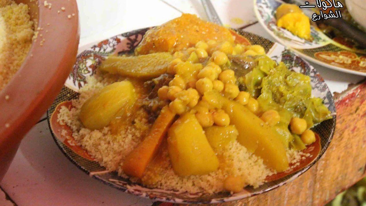 الكسكس المغربي مأكولات الشارع من المغرب Restaurantes Hoteles Cafe