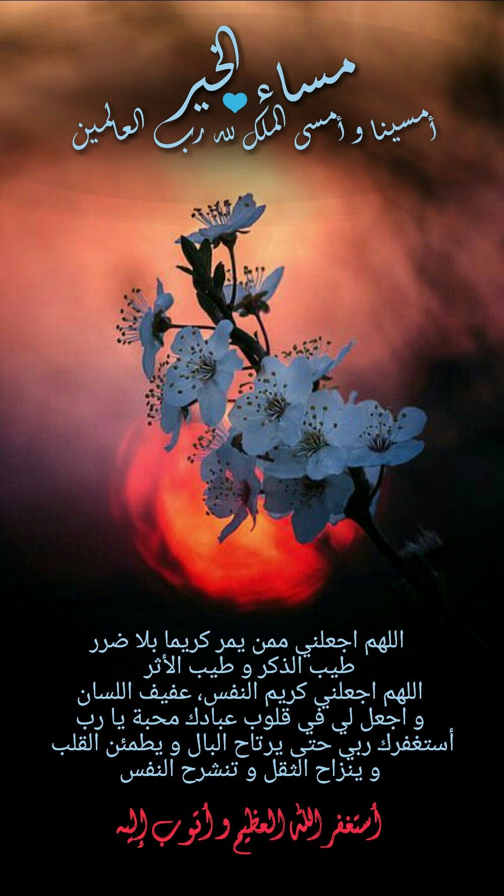 مساء الخير Good Evening Photo Quotes Islam Ramadan