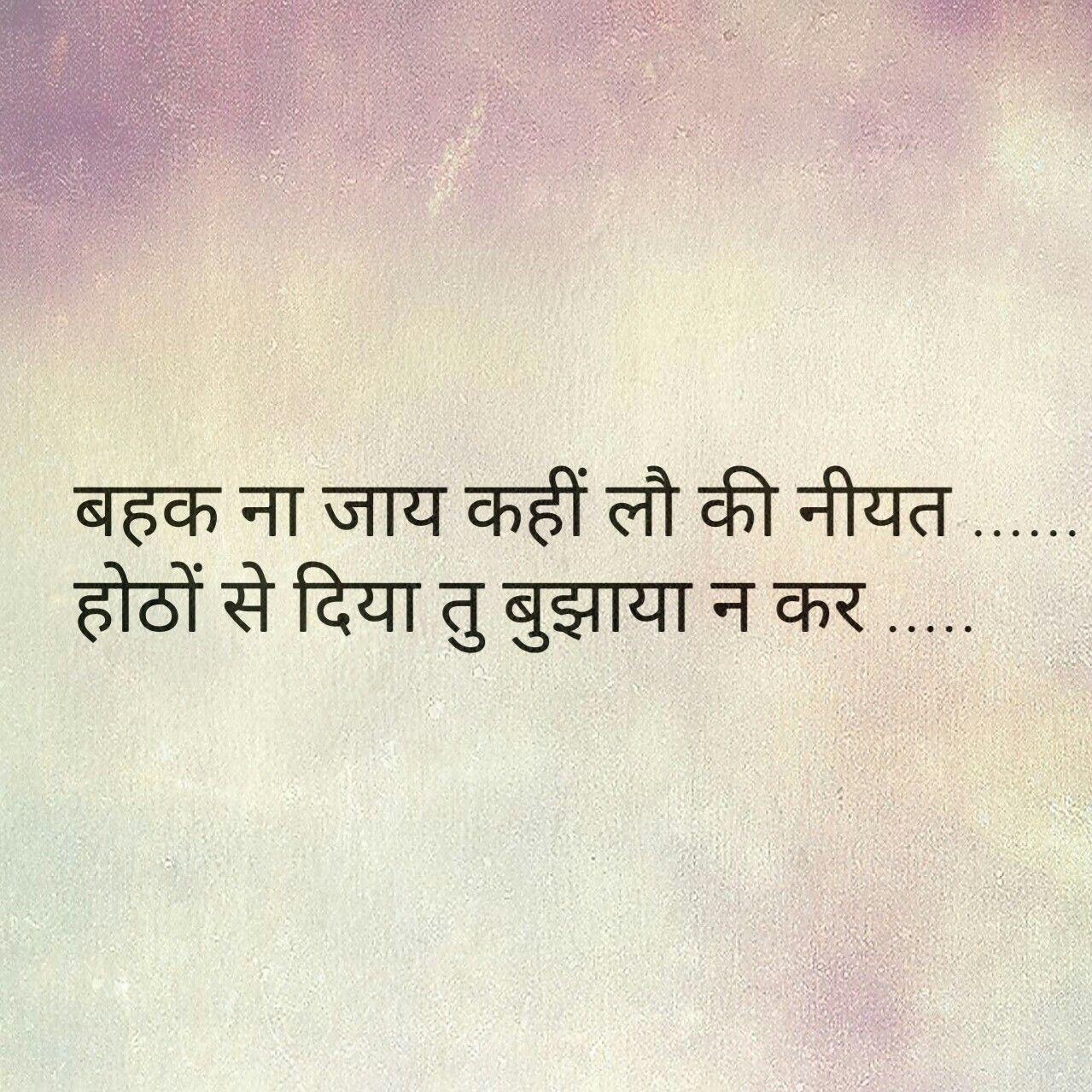 So Romantic N Deeply Word Heartfelt Quotes Mixed Feelings Quotes Gulzar Quotes