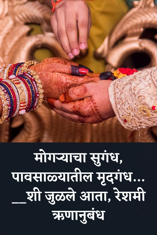 Gujarati dating best ukhane 2021 ☝️ Aletha from