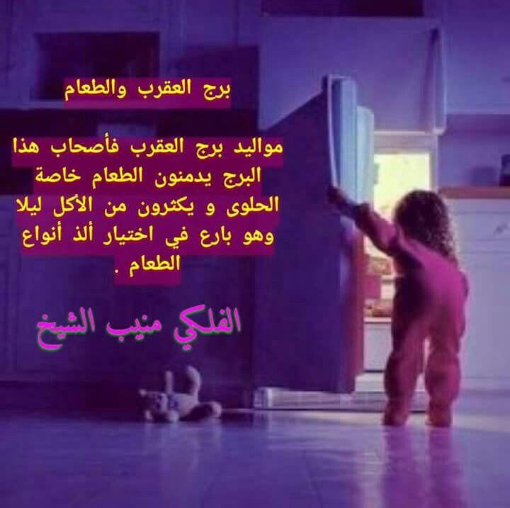 Mego برج العقرب ابرج حظك اليوم حظ Cool Words Funny Words Arabic English Quotes