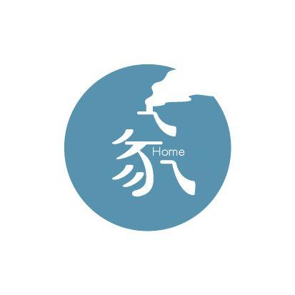 家 home Branding Design Packaging Typography Graphic Logo