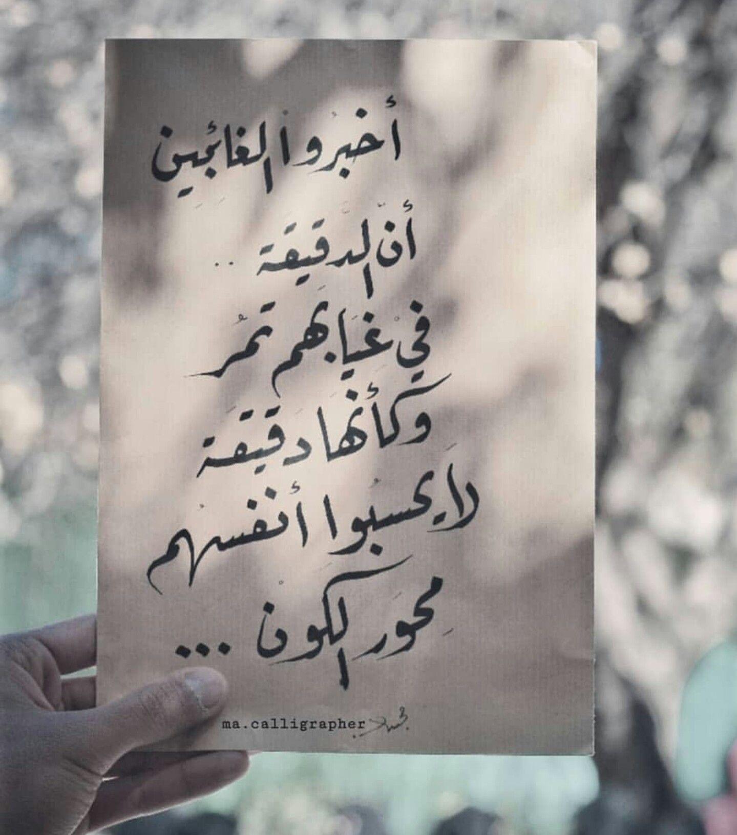 Pin By Mohamed Radhi On كتابه على الورق Positive Notes Beautiful Words Feelings