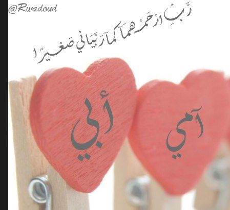 ر ب ار ح م ه ــم ا ك ــم ا ر ب ي ان ـي ص غــير ا Mom And Dad Quotes Love U Mom Islamic Love Quotes