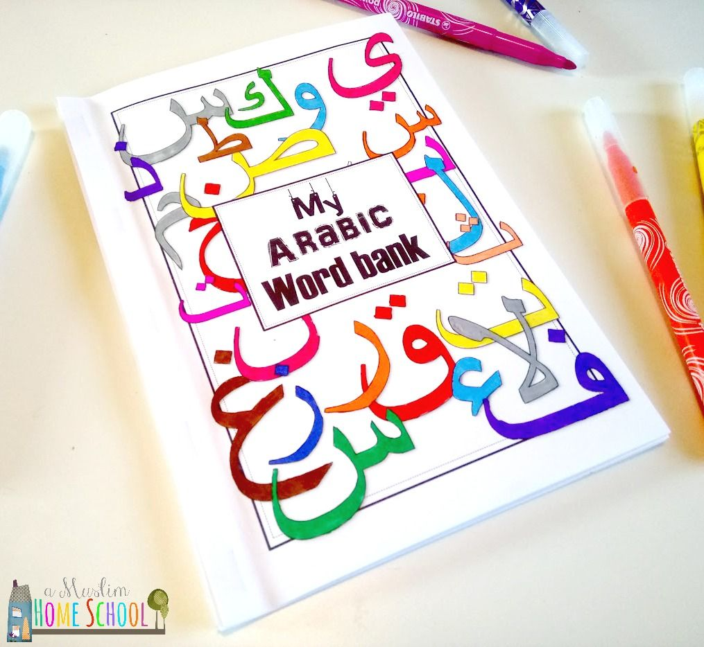 Arabic word bank for kids | Easy crafts to do with kids