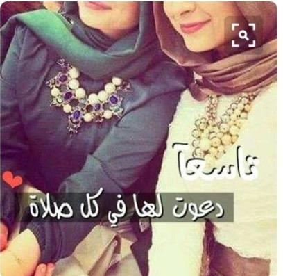Pin By Aya On صديقتي توأم روحي Love You Best Friend Friends Forever My Best Friend
