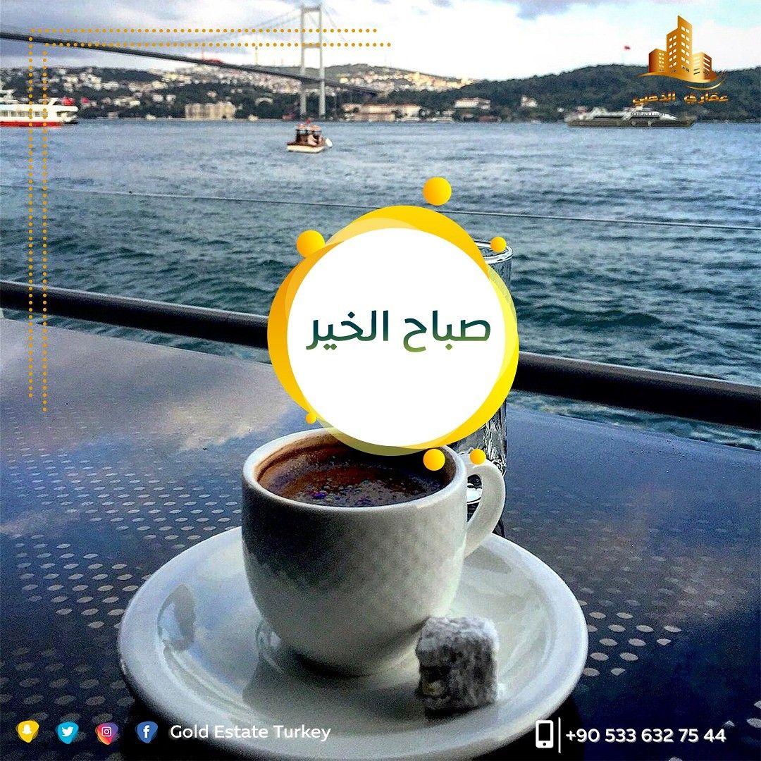 صباح الخير من شركة عقاري الذهبي صباح الخير تركيا اسطنبول عقارات في تركيا عقارات في اسطنبول شقق للبيع في تركيا املاك