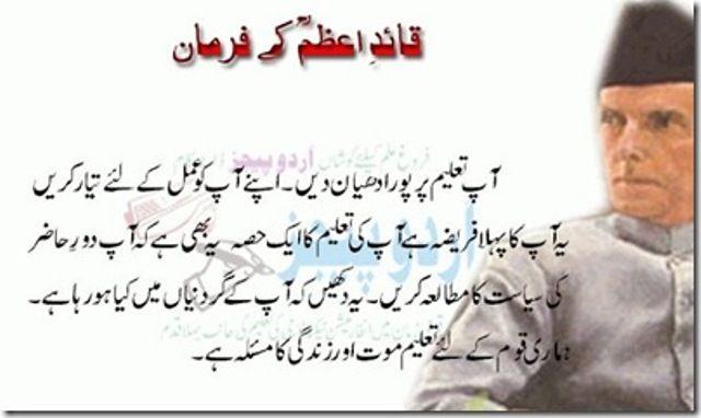 Quaid E Azam Muhammad Ali Jinnah Quotes Sayings In Urdu