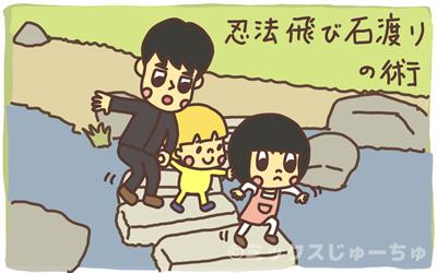 忍者修行遊び ミックスじゅーちゅ 子どもの遊びポータルサイト 幼児体操 修行 忍者