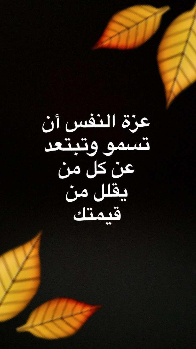 عزة النفس Arabic Quotes Ex Quotes Arabic Love Quotes