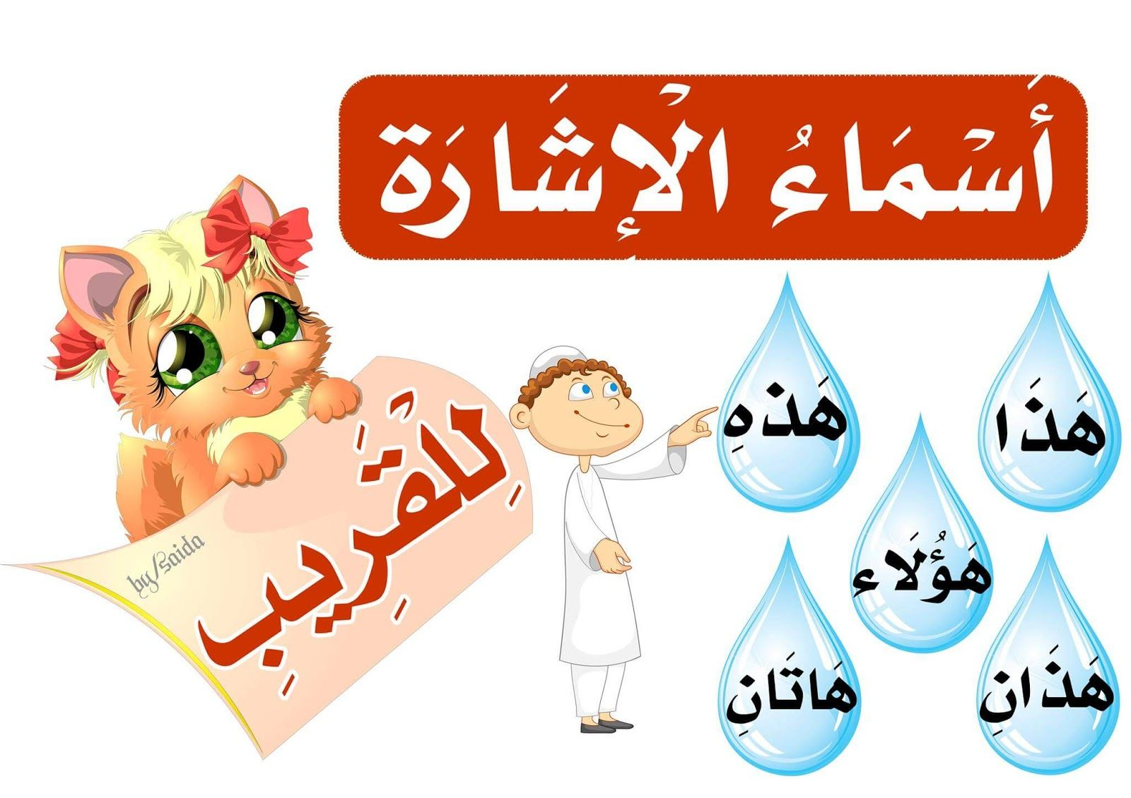 Image Result For اسماء الاشارة Alphabet Puzzles Teach Arabic Learning Arabic