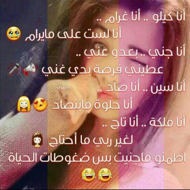 Pin By A On Ana Funny Quotes Mood Quotes Arabic Funny
