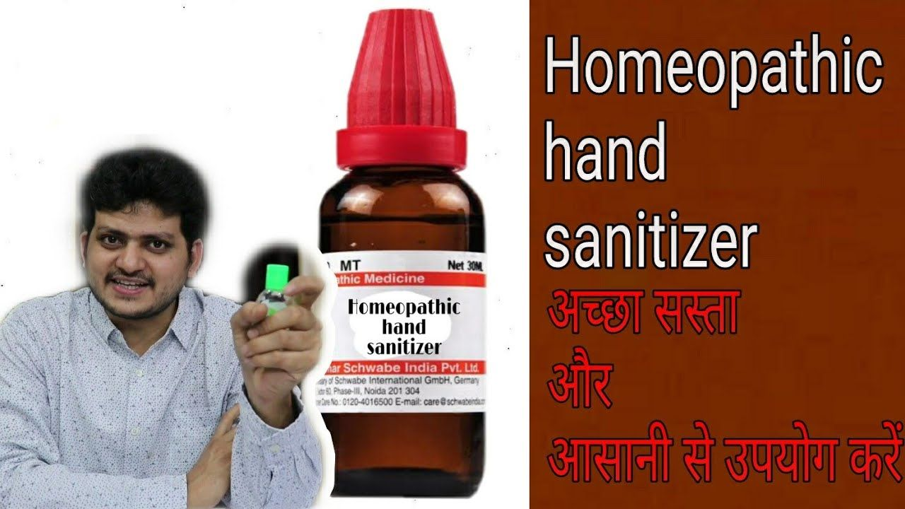 Best Homeopathic Hand Sanitizer Youtube In 2020 Hand