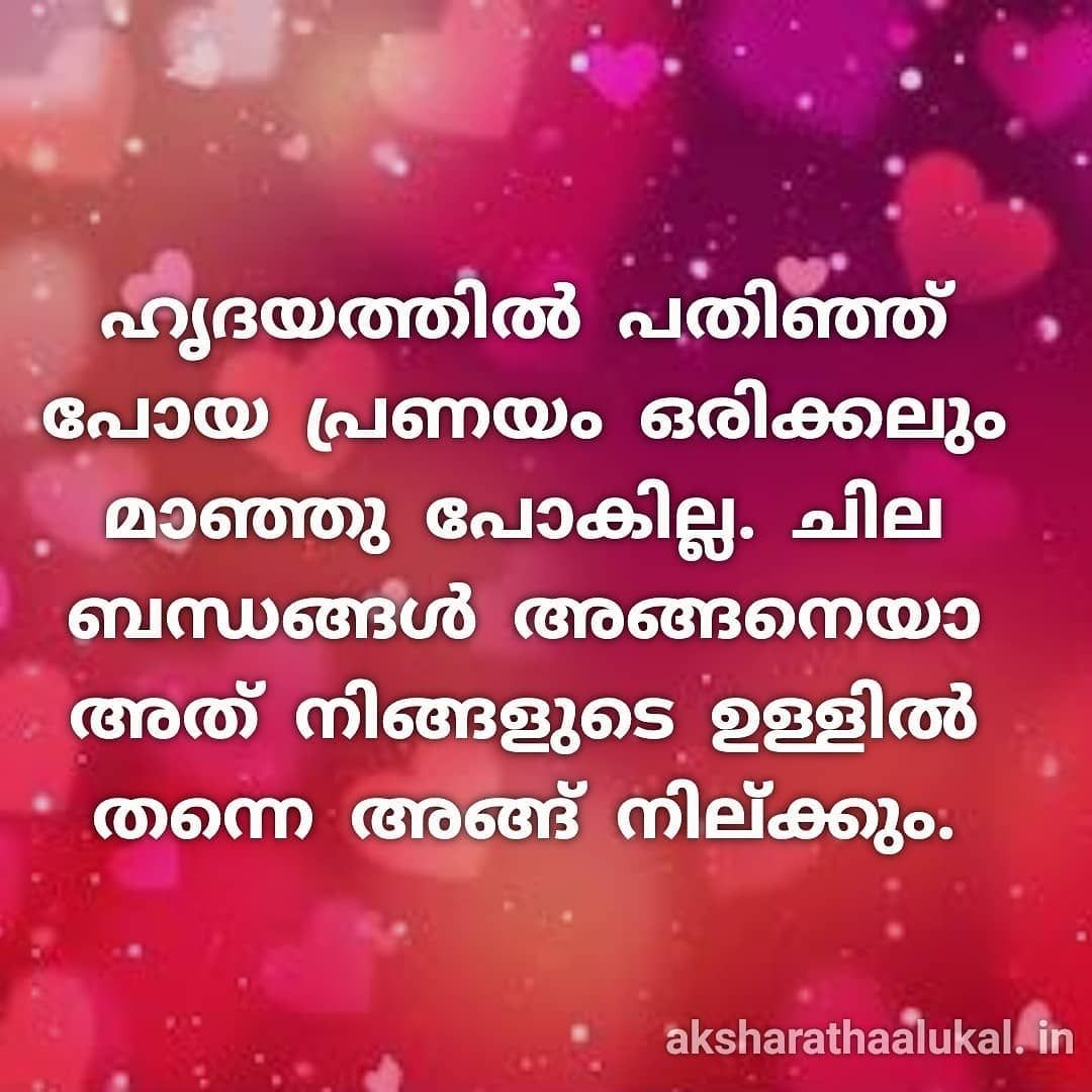 Pin By Aksharathalukal Online Novel On Malayalam Quotes Instagram Malayalam Quotes Quotes