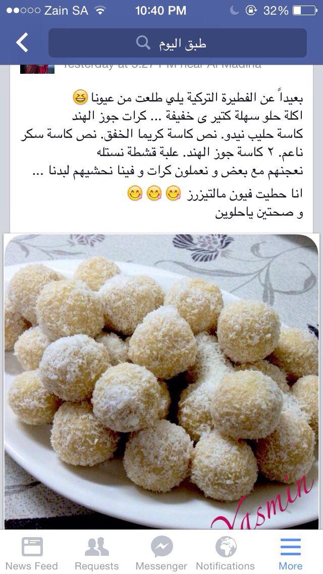 حلويات كيكة جوز الهند كيك Sweets Recipes Food Recipies Food Receipes