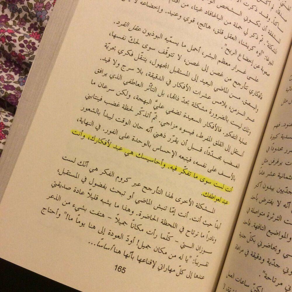 Eat Prayer Love In Arabic رواية طعام صلاة حب بالعربية Prayers Love In Arabic Positivity