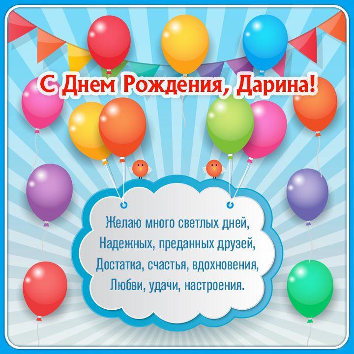 """Картинки """"Дарина, с днем рождения!""""🎁 (35 фото ..."""