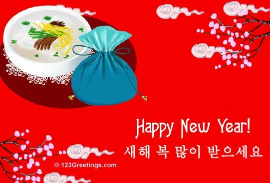 Happy New Year To My Asian Friends Korean New Year Happy New Year Online Greeting Cards