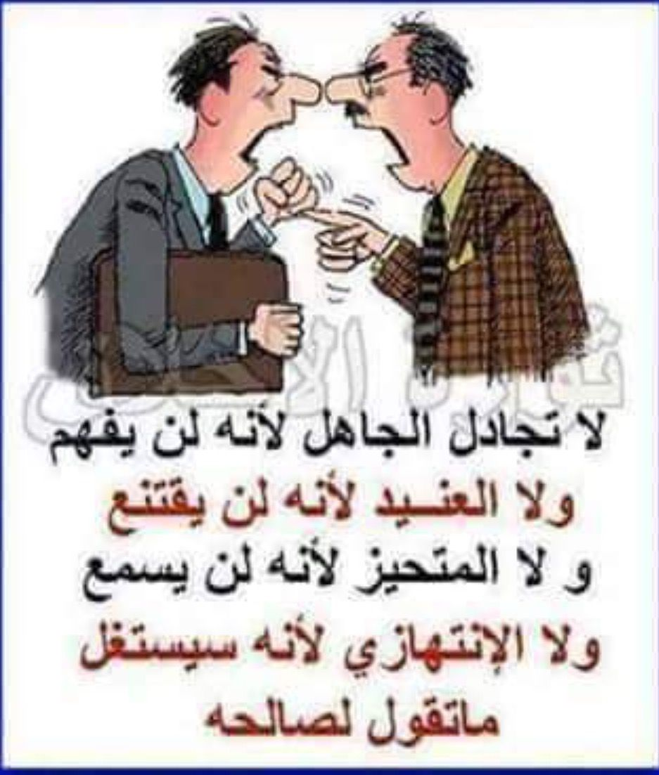 لاتجادل Funny Arabic Quotes Pretty Quotes Words Quotes