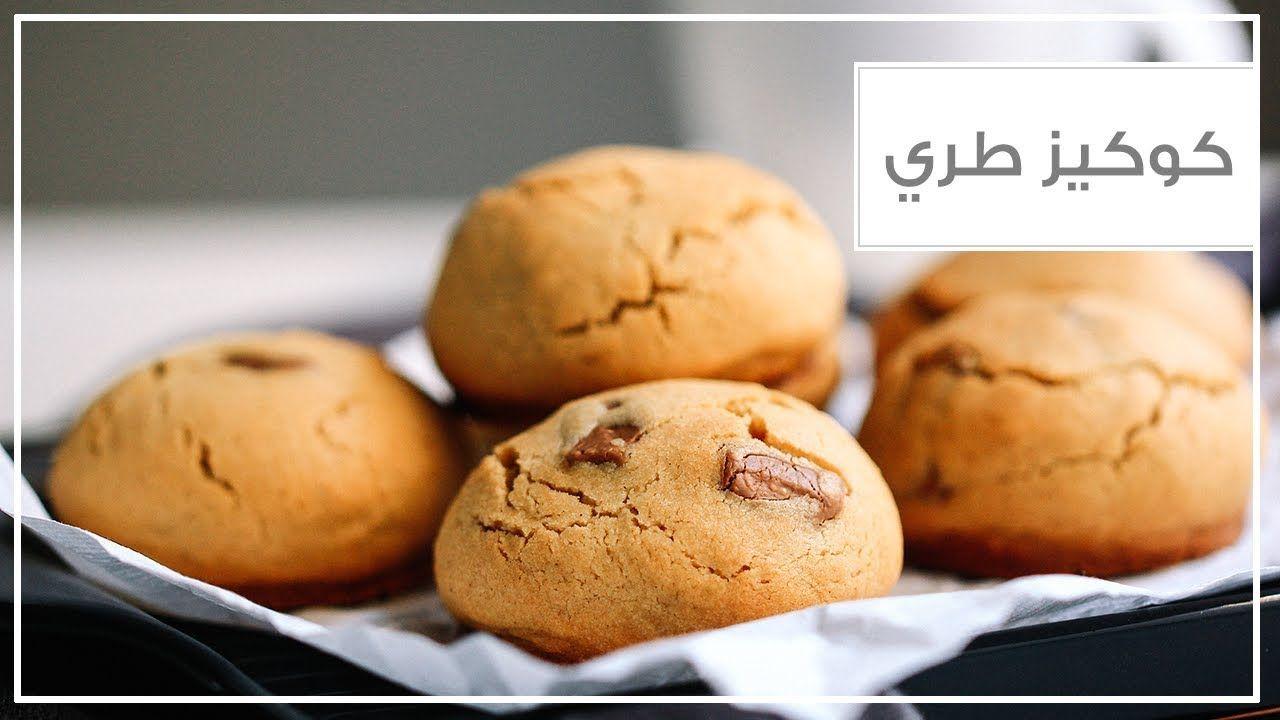 Muffin Top Cookies Recipeكوكيز منتفخ وطري Food Breakfast Cookies