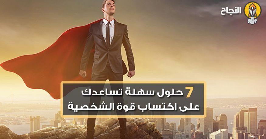7 حلول سهلة تساعدك على اكتساب قوة الشخصية Movies Positivity Movie Posters