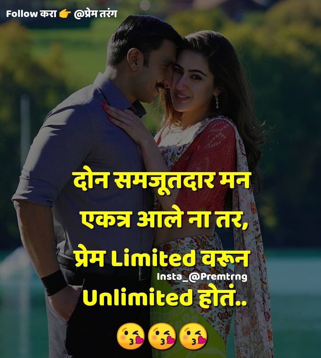 Tag Someone Post आवडल य स नक क Follow कर Premtrng Premtrng Premtrng Friends Quotes Marathi Love Quotes Life Quotes