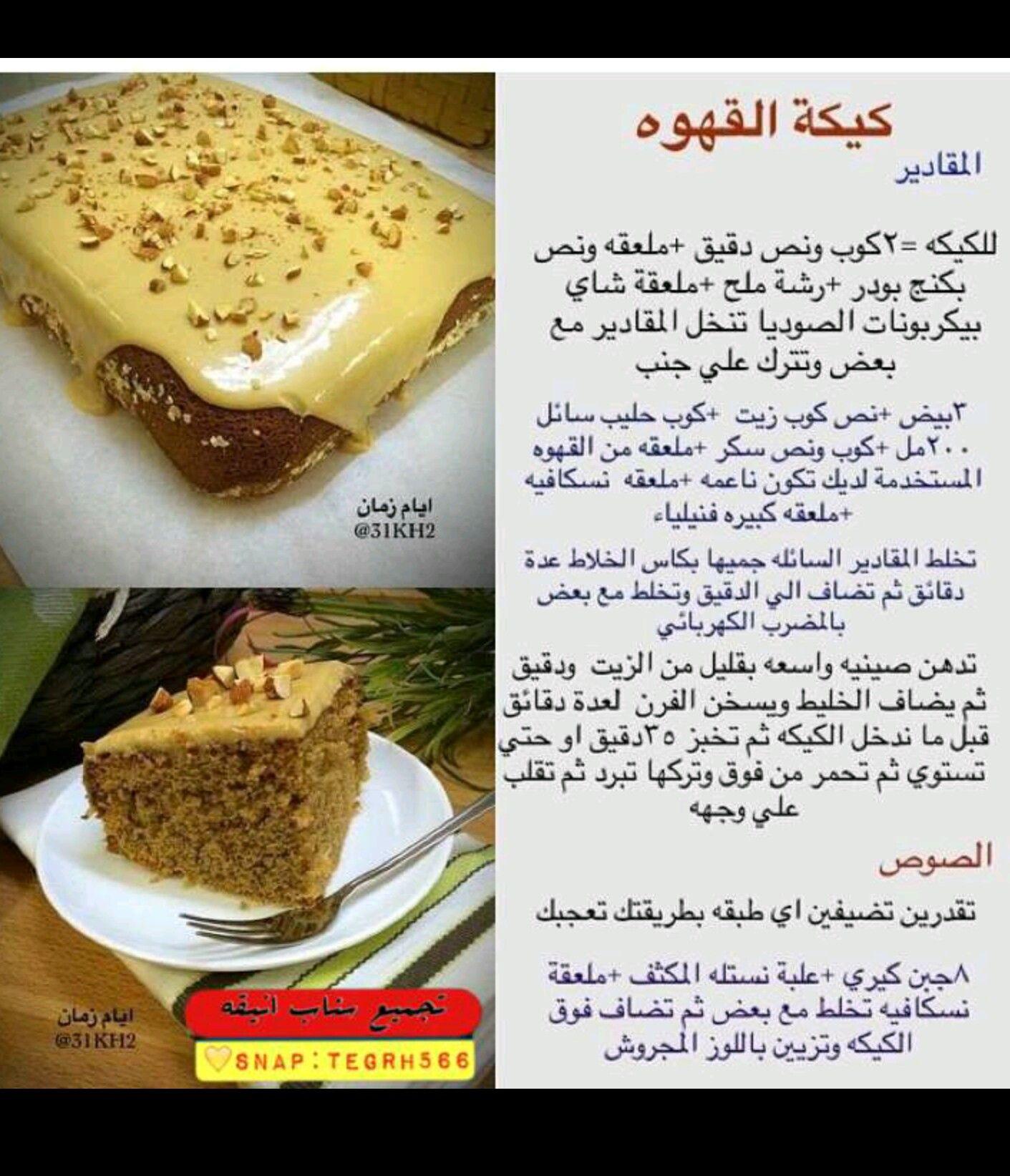 كيكة الدخن بدون بيض Arabic Food Yummy Food Dessert Cooking Recipes