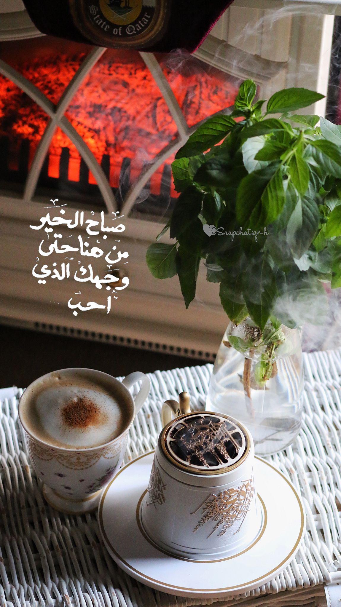 Pin By أنقى المشاعر On صباحيات Beautiful Morning Islamic Love Quotes Imgfave