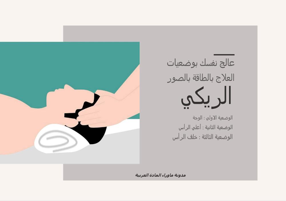 العلاج بالطاقة بالصور الريكي ما وراء المادة Metaphysical Arabia Home Decor Decals Blog Blog Posts