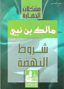 تحميل وقراءة كتب Pdf مجانا مكتبة تحميل كتب عربية وأجنبية Pdf Books Reading Lins