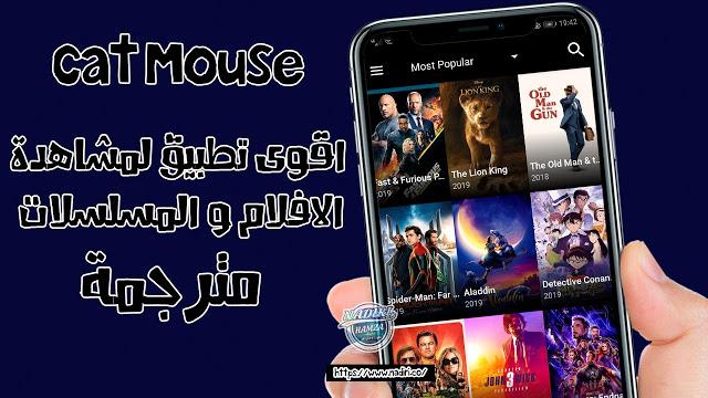 تحميل تطبيق Catmouse لمشاهدة احدث الافلام و المسلسلات مترجمة وبدون اعلانات Movies And Tv Shows Movie Tv Detective Conan