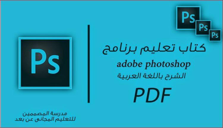 How To Write Arabic In Photoshop Cc 2020 حل مشكلة الكتابة باللغة العربية على برنامج فوتوشوب Adobe Creative Cloud Creative Cloud Photoshop