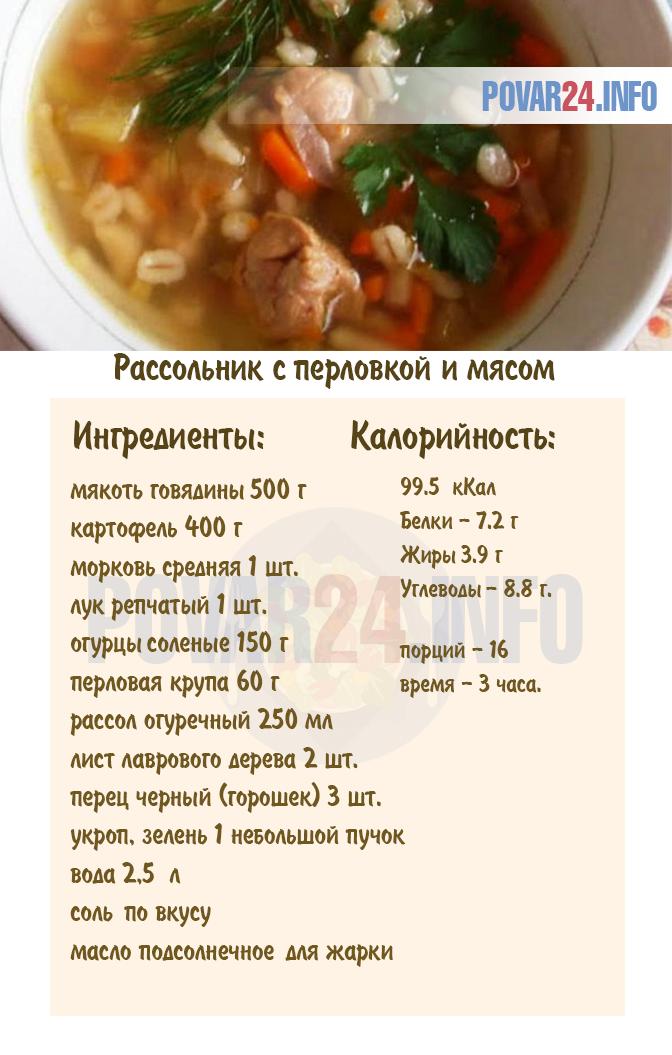 как приготовить суп грибной с перловкой