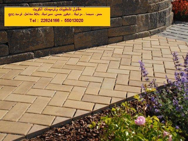 مقاول بلاط متداخل مقاول بلاط ارضيات خارجية في الكويت Concrete Installation Backyard Landscaping Pavers