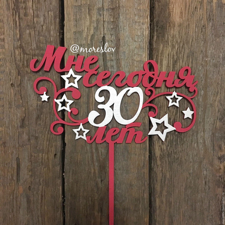 Мне сегодня 30 лет поздравления для себя прикольные