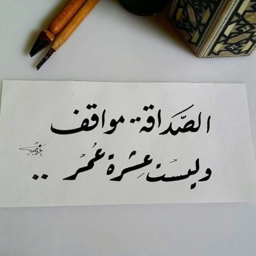 Pin By Raed Khaled On إن الصدآقه يآ أخي حب سمآوي الطبآع Iphone Wallpaper Quotes Love Arabic Quotes Quotes For Book Lovers