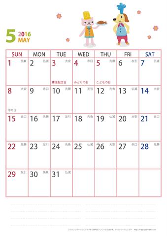 16年5月 動物イラストカレンダー カレンダー かわいい カレンダー 無料 カレンダー